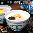 九州 ギフト 2020 吉宗 (よっそう) 冷凍 茶碗むし(6人前) C-22 長崎 お土産 茶碗蒸し ギフト 長崎名物 贈り物 長…