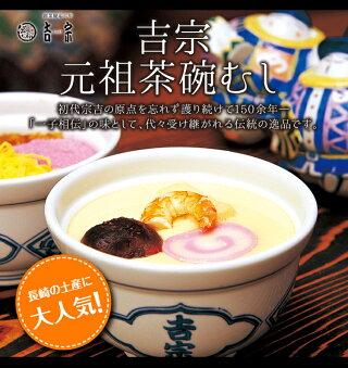 吉宗(よっそう)冷凍茶碗むし(2P×3箱入)【C22】