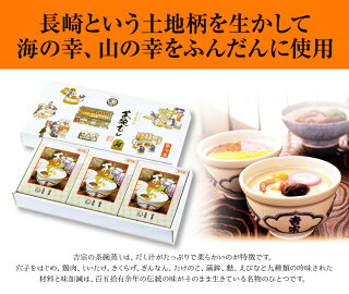 吉宗(よっそう)冷凍茶碗むし(6人前)C-22長崎お土産茶碗蒸しギフト長崎名物贈り物長崎県お取り寄せ冷凍