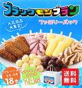 竹下製菓 ブラックモンブラン ファミリーパック (6種類) 佐賀 お土産 アイス ギフト アイスクリーム ギフト アイス …