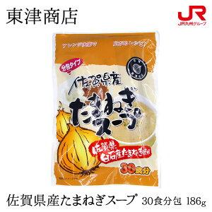 九州 ギフト 2021 東津商店 佐賀県産たまねぎスープ 30食分包 186g 九州 佐賀 玉ねぎ 調味料 お土産 お取り寄せ 常温
