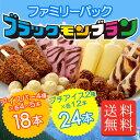 竹下製菓 ファミリー ブラック モンブラン アイスクリーム