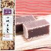 I70Z16 Muraoka ya old fashioned taste Ogi yokan 1 book (Book 2)