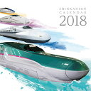 新幹線カレンダー 2018年版 列車 鉄道 JR H09Z01