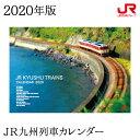 JR九州列車カレンダー 2020年版 列車 鉄道 H09Z18