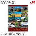 JR九州鉄道カレンダー 2020年版 列車 鉄道 H09Z19