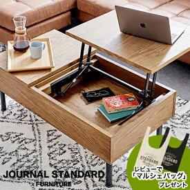 journal standard Furniture ジャーナルスタンダードファニチャー PSF LIFTING TABLE ピーエスエフ リフティングテーブル 家具 テーブル 昇降式リビングテーブル【送料無料】