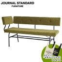 journal standard Furniture ジャーナルスタンダードファニチャー PAXTON LD BENCH&ARM umber パクストン LDベンチ&…