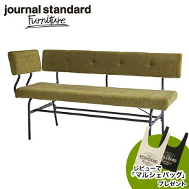 journal standard Furniture ジャーナルスタンダードファニチャー PAXTON LD BENCH&ARM umber パクストン LDベンチ&アーム アンバー 家具 チェア ベンチ【送料無料】【ポイント10倍】
