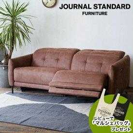 journal standard Furniture ジャーナルスタンダードファニチャー SHEFFIELD RECLINING SOFA シーフィールド リクライニングソファ 2.5人掛け 電動リクライニングソファ 電動ソファ【送料無料】