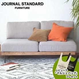 journal standard Furniture ジャーナルスタンダードファニチャー LILLE SOFA 2P リル 2人掛けソファ 幅130cm ソファ アームレス 【送料無料】