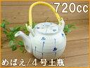 土瓶 4号(720cc)/めばえ 急須 茶こし付 業務用 陶器 食器 法事 あす楽可 ラッピング不可【HLS_DU】