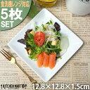 【5枚セット】スクエアー プレート 13cm 白磁 ホワイト 皿 取り皿 おやつ 菓子皿 四角 小皿 スクエアプレート 角皿 スクエア 正方形 正…