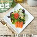 【訳あり アウトレット】スクエアー プレート 13cm 白磁 ホワイト 皿 取り皿 おやつ 菓子皿 小皿 角皿 スクエア 陶器 食器 白 おしゃれ…