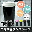 タンブラー 黒 ブラック L(320cc) 二層 陶器 保温 保冷 蓋付き おしゃれ コーヒー 食器 プレゼント ギフト あす楽対応…