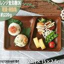 ランチプレート 木目調 長角 PET樹脂 24.1×15×2.5cm 日本製 樹脂製 国産 仕切り 2つ仕切り 皿 器 ワンプレート おしゃれ カフェ 子供…