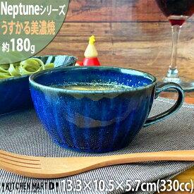 ネプチューン うすかる スープカップ 330cc 約180g ネイビー インディゴ おうちカフェ 美濃焼 和食器 国産 日本製 陶器 軽量 軽い おしゃれ カフェ 食器 北欧 北欧風 インスタ映え 食洗機対応 ラッピング不可 あす楽対応