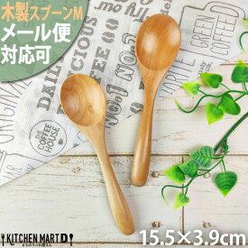 木 木製 スプーン M 15cm ナチュラル ウッドバーニング 天然木 カレースプーン 子供 子供用 マルチスプーン テーブルスプーン 木のスプーン spoon【メール便対応可】