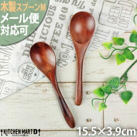 木 木製 スプーン M 15cm ブラウン 天然木 カレースプーン 子供 子供用 マルチスプーン テーブルスプーン 木のスプーン spoon【メール便対応可】