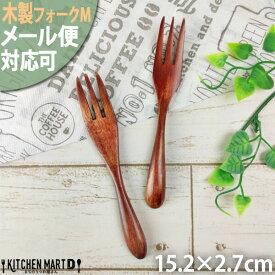 木製 木 ケーキフォーク M 15cm/ブラウン ウッドバーニング 天然木 子供 子供用 デザートフォーク【メール便対応可】