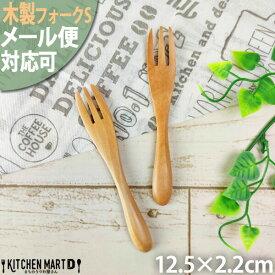 木 木製 フォーク S 12cm ナチュラル ウッドバーニング 天然木 離乳食 子供 赤ちゃん キッズ ベビーフォーク fork【メール便対応可】