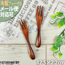 木 木製 フォーク S 12cm ミニ /ブラウン 天然木 離乳食 子供 赤ちゃん キッズ ベビーフォーク fork【メール便対応可】