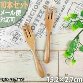 メール便対応可【10本セット】木製 木 ケーキフォーク M 15cm/ナチュラル ウッドバーニング 天然木 子供 子供用 デザートフォーク