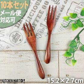 メール便対応可【10本セット】木製 木 ケーキフォーク M 15cm/ブラウン ウッドバーニング 天然木 子供 子供用 デザートフォーク