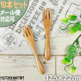 メール便対応可【10本セット】木 木製 フォーク S 12cm ナチュラル 天然木 ウッドバーニング 離乳食 子供 赤ちゃん キッズ ベビーフォーク fork