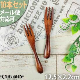 メール便対応可【10本セット】木 木製 フォーク S 12cm ブラウン 天然木 離乳食 子供 赤ちゃん キッズ ベビーフォーク fork