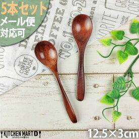 【5本セット】 木 木製 スプーン S 12cm ブラウン 天然木 離乳食 子供 赤ちゃん キッズ ティースプーン ベビースプーン spoon【メール便対応可】