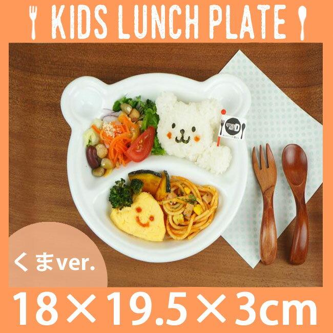 ランチプレート 子供 キッズ くま 離乳食 子供 食器 絵付け用 白磁 お食い初め【HLS_DU】