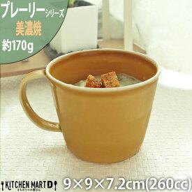 プレーリー カップ L 260cc 170g マスタード オレンジ マグカップ マグ スープカップ コーヒーカップ 食器 陶器 日本製 美濃焼 小田陶器 カフェ おしゃれ かわいい 北欧 北欧風 インスタ映え 食洗器対応 ラッピング不可