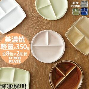 ランチプレート titto チット 美濃焼 日本製 陶器 仕切り 軽量 軽い 選べる8色×2形状 超軽量 薄い うすい 美濃焼き 国産 食器 カフェ 仕切り皿 3つ仕切り ワンプレート おしゃれ かわいい 北欧