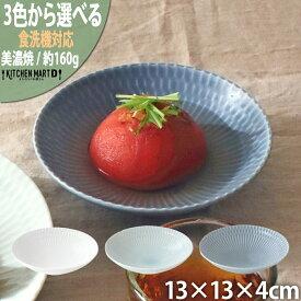 さざなみ sazanami 取鉢 13×4cm 160g 3色から選べる 日本製 美濃焼 和食器 小鉢 取皿 深い サラダ 天ぷら おしゃれ インスタ映え ボウル 器 食器 陶器 丸皿 丸 小田陶器 食洗器対応 ラッピング不可