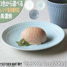 さざなみ sazanami 16皿 16.3×2.4cm 200g 3色から選べる 美濃焼 丸皿 中皿 取り皿 平皿 サラダ パン皿 ケーキ皿 しのぎ模様 日本製 和食器 小田陶器 インスタ映え 器 食器 陶器 食洗器対応 ラッピング不可