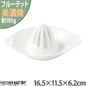 美濃焼 フルーテット レモン 搾り器 16.5×11.5×6.2cm 白 白磁 小田陶器 195g 陶器 日本製 和食器 カフェ おしゃれ かわいい 北欧 北欧風 果物 スタック シンプル インスタ映え ポーセラーツ 食洗器
