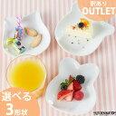 【訳あり アウトレット】選べる3形状 くま ねこ うさぎ ベビー プレート 160g アニマル 取り皿 子供 キッズ 離乳食 お…