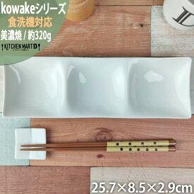 kowake コワケ 白磁 3つ 仕切り皿 25.8×8.5×2.9cm 日本製 美濃焼 仕切り 皿 和モダン 和食器 深山 オードブル バイキング 陶器 おしゃれ カフェ 業務用 ポーセラーツ 絵付け用 食洗器対応 レンジ対応 ラッピング不可