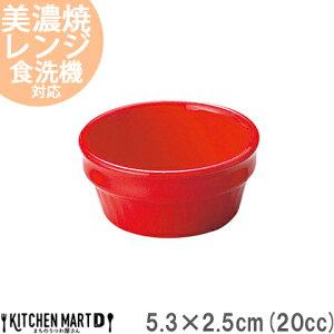 スタック 5.2×2.5cm 2吋 レンジ スフレ 20cc レッド 赤 美濃焼 日本製 国産 丸 ボウル スフレ ケチャップ マヨネーズ ソース入れ 薬味入れ ミニ プチ 小さい おしゃれ 小鉢 食器 陶器 カフェ 軽い