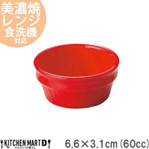 スタック 6.6×3.1cm 2.5吋 レンジ スフレ 60cc レッド 赤 美濃焼 日本製 国産 丸 ボウル スフレ ケチャップ マヨネーズ ソース入れ 薬味入れ ミニ プチ 小さい おしゃれ 小鉢 食器 陶器 カフェ 軽い