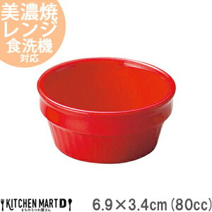 スタック 6.9×3.4cm 2.75吋 レンジ スフレ 80cc レッド 赤 美濃焼 日本製 国産 丸 ボウル スフレ ケチャップ マヨネーズ ソース入れ 薬味入れ ミニ プチ 小さい おしゃれ 小鉢 食器 陶器 カフェ 軽