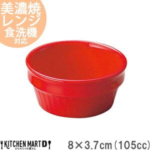 スタック 8×3.7cm 3吋 レンジ スフレ 105cc レッド 赤 美濃焼 日本製 国産 丸 ボウル スフレ ケチャップ マヨネーズ ソース入れ 薬味入れ ミニ 小さい おしゃれ 小鉢 食器 陶器 カフェ 軽い 軽量