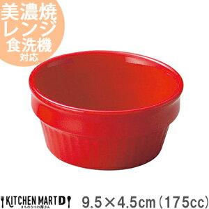 スタック 9.5×4.5cm 3.5吋 レンジ スフレ 175cc レッド 赤 美濃焼 日本製 国産 丸 ボウル ケチャップ マヨネーズ ソース入れ 薬味入れ 小さい 小鉢 デザート アイス おしゃれ 小鉢 食器 陶器 カフェ