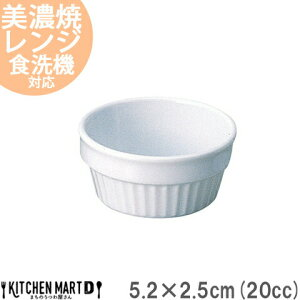 スタック 5.2×2.5cm 2吋 レンジ スフレ 20cc 白磁 美濃焼 日本製 国産 丸 ボウル スフレ ケチャップ マヨネーズ ソース入れ 薬味入れ ミニ プチ 小さい おしゃれ 白 ホワイト 小鉢 食器 陶器 カフ