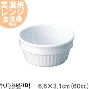 スタック 6.6×3.1cm 2.5吋 レンジ スフレ 60cc 白磁 美濃焼 日本製 国産 丸 ボウル スフレ ケチャップ マヨネーズ ソース入れ 薬味入れ ミニ プチ 小さい おしゃれ 白 ホワイト 小鉢 食器 陶器 カフ