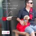 犬 猫 ペット ドッグ キャリーバッグ ケース スリング 抱っこ紐 おすすめ 中型 小型犬 人気 おすすめ おしゃれ <Largeサイズ>送料無料春 春色