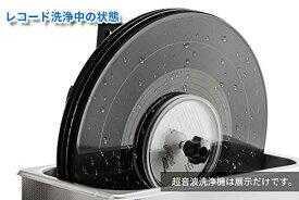 WEWU 超音波 レコード 洗浄機 ブラケット 12 インチ レコード クリーナー 超音波洗浄機6Lに対応(ブラケットだけ)