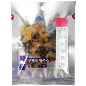 伍魚福 おつまみ 一杯の珍極 つぶ貝の燻製 20g×10入り 18510  同梱・代引不可