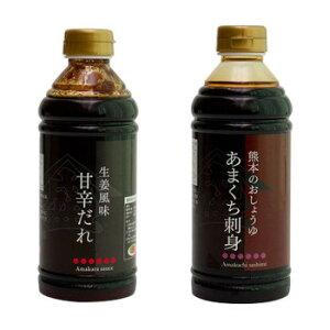 橋本醤油ハシモト 500ml2種セット(生姜風味甘辛だれ・あまくち刺身醤油各10本)  同梱・代引不可